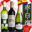 【期間限定】【送料無料】日本最大級のワインコンクール「サクラアワード2016」受賞ワイン 赤・白・泡 3本セット 赤ワイン/白ワイン/スパークリングワイン/スペインワイン/フランスワイン/辛口/ワインセット