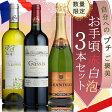 【送料無料】自分へのプチご褒美 フランス産お手頃ワイン赤白泡3本セット白ワイン/赤ワイン/スパークリングワイン/フランスワイン/ギフトセット/辛口/ワインセット