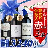 【送料無料】ギフト フランス ボルドー産 赤ワイン 3本セットフランスワイン/ボルドーワイン/赤ワイン/辛口/ワインセット【party】