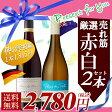 【送料無料】 ギフト 赤白ワイン 2本セット ドイツワイン/ニュージーランド/赤ワイン/白ワイン/辛口/ワインセット【party】