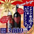 【送料無料】 ギフト イタリア産赤ワインとフランス産スパークリングワイン 2本セット 赤ワイン/スパークリングワイン/フランスワイン/イタリアワイン/辛口/ワインセット【party】