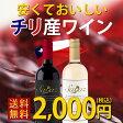 【ポイント10倍】【送料無料】安くておいしいチリ産ワイン 赤白2本セット 白ワイン/赤ワイン/チリワイン/辛口/ワインセット