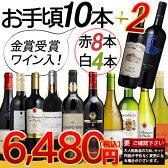 【送料無料】お手頃赤白10本セット+2本(金賞受賞ワイン増量!)12本ワインセット