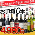 【送料無料】お手頃ワインセット 赤白10本セット (金賞受賞ワイン入り!)