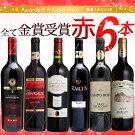 【送料無料】すべて金賞受賞赤ワイン6本セットスペインワイン/フランスワイン/ワインセット