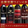 【送料無料】バイヤー厳選!メダル受賞「スペインの赤だけ4本セット」 スペインワイン/赤/辛口/金賞受賞ワイン
