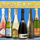 【送料無料】数量限定!当店売れ筋の泡だけ6本セットワインセット/スパークリングワイン/スペイン