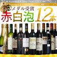 【送料無料】バイヤー厳選ワイン★すべてメダル受賞!赤白泡12本ワインセット フランス/スペイン/ワインセット