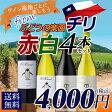 【送料無料】ワイン産地ごとに楽しもう♪ チリ産 赤白バラエティ4本セット 辛口/重口/ワインセット/チリワイン/赤ワイン/白ワイン/