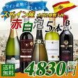 【送料無料】ワイン産地ごとに楽しもう♪ スペイン産 赤白泡バラエティワイン 5本セット B 辛口/甘口/ワインセット/スペインワイン/赤ワイン/白ワイン/スパークリングワイン