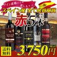 【送料無料】ワイン産地ごとに楽しもう♪ スペイン産 赤ワイン 5本セット C 辛口/ワインセット/スペインワイン/赤ワイン/