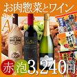 【送料無料】ワインと一緒に楽しもう♪ お肉惣菜3種とワイン3本セットA 辛口/赤/スパークリング/ワインセット