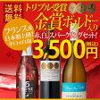【送料無料】バラエティ赤白泡3本セット 金賞受賞ボルドーワイン入り 辛口/スパークリングワイン/赤ワイン/白ワイン/ワインセット