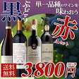 【送料無料】黒ブドウ単一品種のワインを味わおう! 赤ワイン 4本セット A 辛口/ワインセット/フランスワイン/スペイン/ドイツ/金賞ワイン【party】