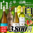 【送料無料】白ブドウ単一品種のワインを味わおう! 白4本セット 辛口/ワインセット/フランスワイン/スペイン/ニュージーランド/イタリアワイン/白ワイン【party】