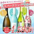 【送料無料】かわいいワインボトルの 甘口スパークリングワイン4本セット 甘口/ワインセット/スパークリングワイン/イタリア/フランス/スペイン/インスタ映え