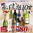 【期間限定】【送料無料】いろんな国のワイン集めました! バラエティ 赤 白 泡10本セット 辛口/甘口/ワインセット/赤ワイン/白ワイン/スパークリングワイン/イタリア/フランス/チリ/スペイン/南アフリカ/ニュージーランド