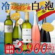 【送料無料】冷やして楽しもう♪ スペイン産 白ワインとスパークリングワイン 5本セット ワインセット/スパークリングワイン/白ワイン/スペイン/甘口/辛口