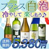 【送料無料】冷やして楽しもう♪フランス産 白ワインとスパークリングワイン5本セットワインセット/スパークリングワイン/白ワイン/フランス