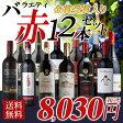 【送料無料】赤ワイン バラエティ12本セット フランス/スペイン/ワインセット/チリワイン/イタリア/南アフリカ/赤ワインセット