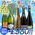 【送料無料】冷やして楽しもう♪辛口スパークリングワイン5本セット ワインセット/スパークリングワイン/イタリア/フランス/スペイン