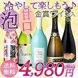 【送料無料】冷やして楽しもう♪甘口スパークリングワイン5本セットワインセット/スパークリングワイン/イタリア/フランス/スペイン