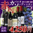 【送料無料】単一品種のワインを味わおう! カベルネ・ソーヴィニョン 赤ワイン 6本セット 辛口/重口/ワインセット/フランス/チリ/スペイン【party】