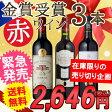【送料無料】【数量限定】金賞受賞赤ワイン3本セット赤ワイン/フランスワイン/辛口/ワインセット/ボルドーワイン
