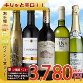 【ワインセット】【送料無料】お手頃ワイン「赤白泡ワイン」5本セット ワインセット/赤ワイン/白ワイン/スパークリングワイン/辛口