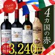 【送料無料】4カ国飲み比べ 赤ワイン4本セット 赤ワイン/イタリアワイン/スペインワイン/アルゼンチンワイン/フランスワイン/辛口/ワインセット