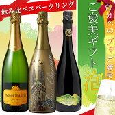【送料無料】自分へのプチご褒美 お手頃スパークリングワイン3本セット スパークリングワイン/スペインワイン/ギフトセット/辛口/ワインセット