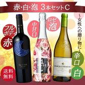 【送料無料】女性への贈り物にピッタリ♪ワインラベルがかわいい赤白泡3本セットC 赤ワイン/白ワイン/スパークリングワイン/フランスワイン/辛口/甘口/ワインセット 【party】