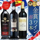 【送料無料】 ギフト すべてメダル受賞 赤ワイン3本セット 赤ワイン/スペインワイン/フランスワイン/辛口/ワインセット【母の日】【父の日】【敬老の日】【クリスマス】【バレンタイン】【ホワイトデー】