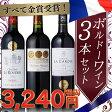 【送料無料】フランス ボルドー産 赤ワイン3本セット 赤ワイン/フランスワイン/辛口/ワインセット ボルドーワイン