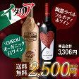 【送料無料】ギフト イタリア産 赤白2本セット白ワイン/赤ワイン/イタリアワイン/ギフトセット/辛口/ワインセット【party】【gift】【母の日】【父の日】【敬老の日】【クリスマス】【バレンタイン】【ホワイトデー】