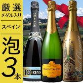 【送料無料】プレゼントに♪ 厳選辛口スパークリングワイン3本セット ワインセット/スペインワイン【G】