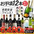 【送料無料】お手頃「赤・白・泡」12本セット(金賞受賞ワイン入り!)12本ワインセット 【party】