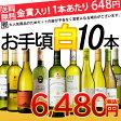 【人気のセットが復活!数量限定】【送料無料】お手頃ワインセット 金賞入り 白ワイン10本セット