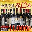 【送料無料】バイヤー厳選ワイン★すべてメダル受賞!赤ワイン12本セット 金賞受賞/赤ワイン