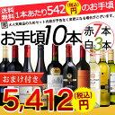 【送料無料】【おまけ付き】お手頃ワインセット 赤白10本セッ...