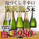 【送料無料】当店人気の辛口泡セット♪スパークリングワイン5本セット辛口/スパークリングワイン【party】