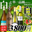 【送料無料】白ブドウ単一品種のワインを味わおう!白・泡ワイン4本セット辛口/ワインセット/スパークリングワイン/白ワイン【party】