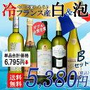 【送料無料】冷やして楽しもう♪ フランス産 白ワインとスパークリングワ...