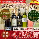 【送料無料】ワイン産地ごとに楽しもうスペイン産赤白泡バラエティワイン5本セットスペインワイン甘口辛口赤ワイン白ワインスパークリングワイン
