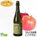 シードル ヴァル・ド・ランス オーガニック 中辛口 ルブルターニュ Cidre Val de Rance Biologique ブルターニュ産 スパークリング りんごのお酒 発泡性 低アルコール