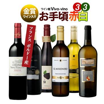 【送料無料】 金賞受賞ワイン入り お手頃ワイン 赤 白ワイン 6本セット 辛口 メダルワイン フランス イタリア チリ スペイン