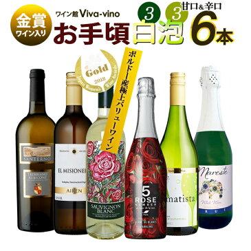 【送料無料】 金賞受賞ワイン入り お手頃ワイン 白・泡ワイン 6本セット 辛口 甘口 メダルワイン フランス スペイン