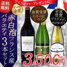 【送料無料】ワインギフトフランス産赤白泡バラエティ3本セット辛口ワインセット赤ワイン白ワインスパークリングワインフランスワイン