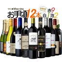 【送料無料】お手頃「赤・白・泡」12本セット(金賞受賞ワイン...