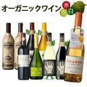 送料無料 北海道・沖縄・離島を除く ワイン ワインセット オーガニックワイン 赤白泡 バラエティ 9本セット 辛口 白ワイン 赤ワイン スパークリングワイン ビオワイン 有機栽培 オーガニックワイン